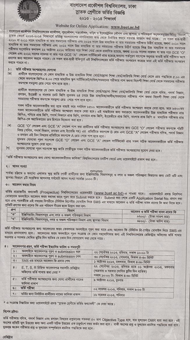 Jobs Barta: BUET Undergraduate Admission Notice 2013-2014