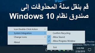 قم بنقل سلة المحذوفات إلى صندوق نظام Windows 10