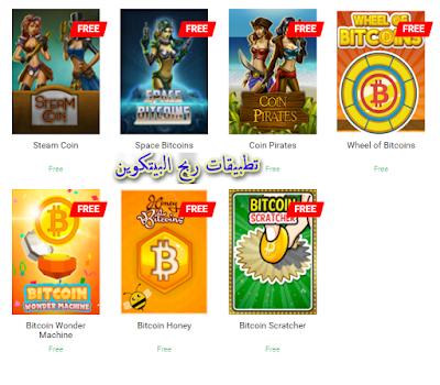 تحميل تطبيقات لربح البيتكوين Bitcoin