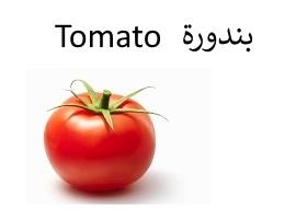 طماطم أو البندورة : Tomato