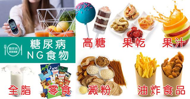 糖尿病不能吃什麼?糖尿病的飲食禁忌!