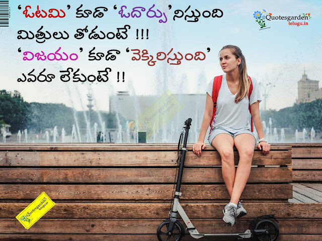Heart touching friendship quotes in telugu 645