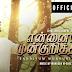 Song : Ennaiyum Mun Kurithavar :: Lyrics & Tune : Jaavanath :: Tamil Christian Song Lyrics