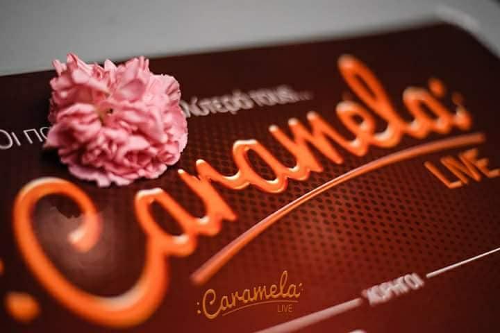 Και τις Κυριακές οι παρέες είναι στα καλύτερά τους στο Caramela LIVE !