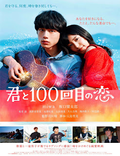 The 100th Love with You (2017)