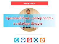 Как сделать красивый блок «Автор блога»