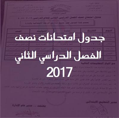 جدول امتحانات نصف الفصل الدراسي الثاني 2017