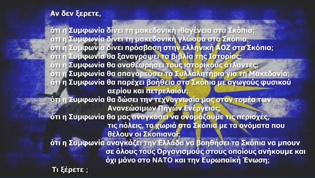 Νίκος Λυγερός - Ξέρετε; / Συλλαλητήρια για τη Μακεδονία 2018 (προΣύμφωνο Πρεσπών)