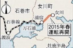 JR石巻線浦宿-女川間2015年春運転再開 女川温泉ゆぽっぽ