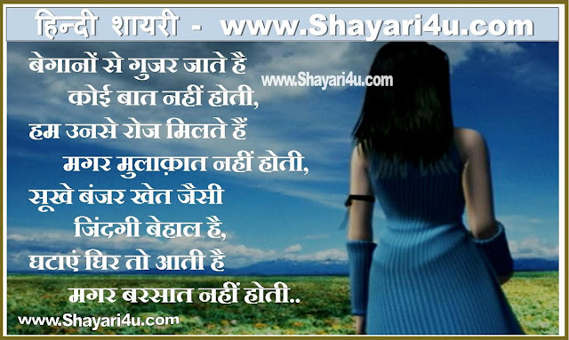 If you are waiting for Someone then this Hindi Shayari for You