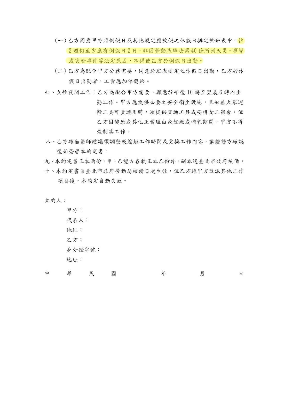 台北市勞動局第84-1條約定書(保全人員)範本
