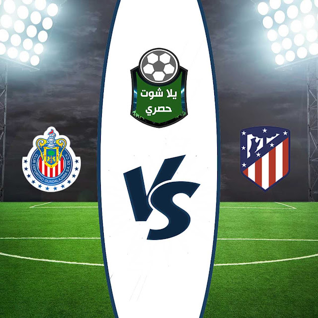 مشاهدة مباراة اتلتيكو مدريد وديبورتيفو جوادالاخارا بث مباشر