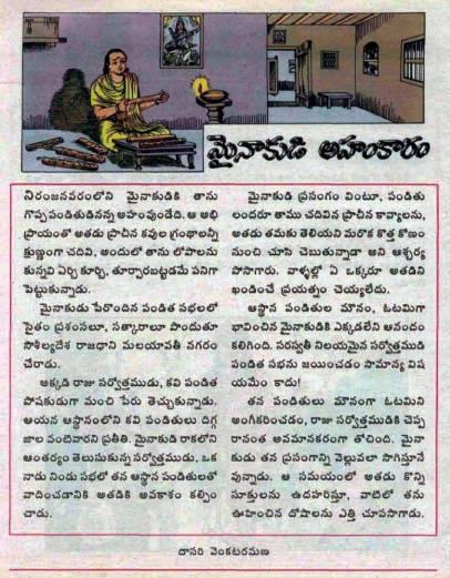 Chandamama Kathalu Pdf