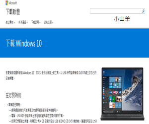 windows 10免費升級