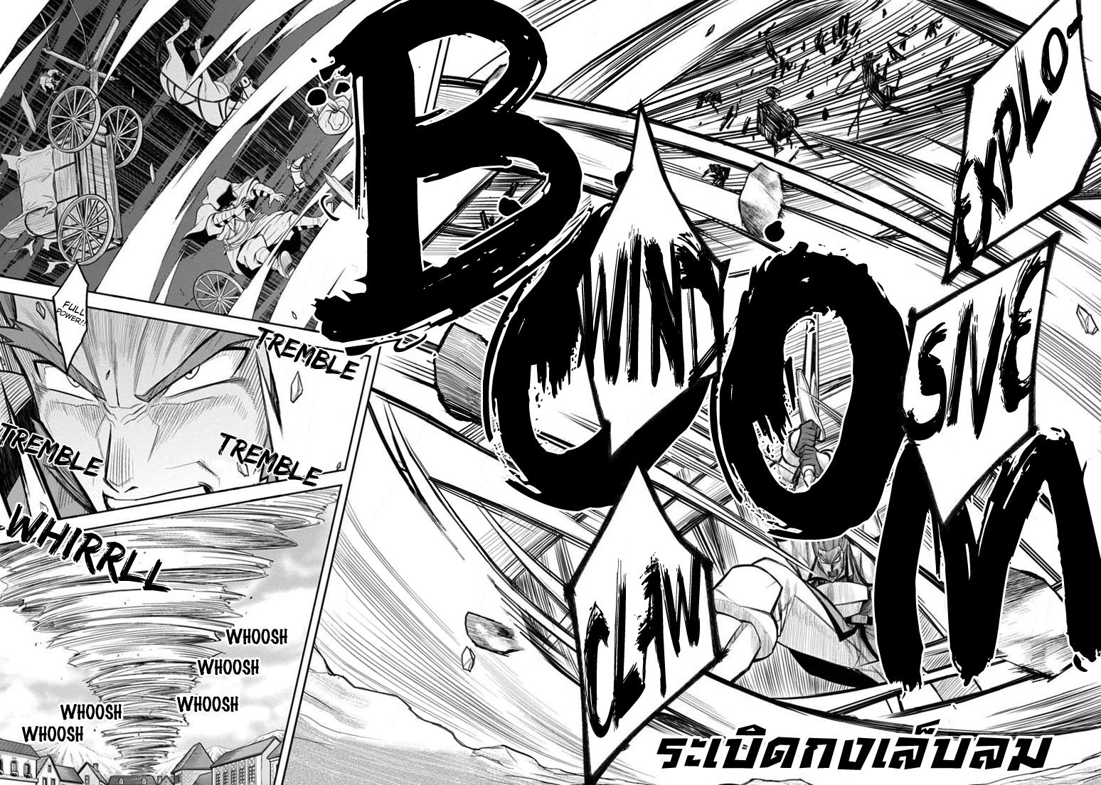 อ่านการ์ตูน Konjiki no Word Master 8 ภาพที่ 28