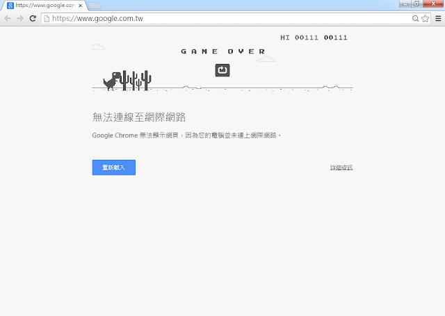 無法顯示網頁?Google Chrome小恐龍陪你 - Gossiping板 - Disp BBS