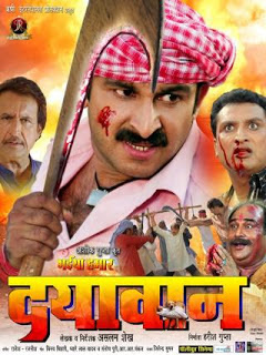 Bhaiya Hamar Dayavan -Bhojpuri Movie Star Casts, Wallpapers, Songs & Videos