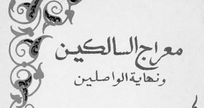 معراج السالكين و نهاية الواصلين للشيخ احمد بن مصطفى العلاوي