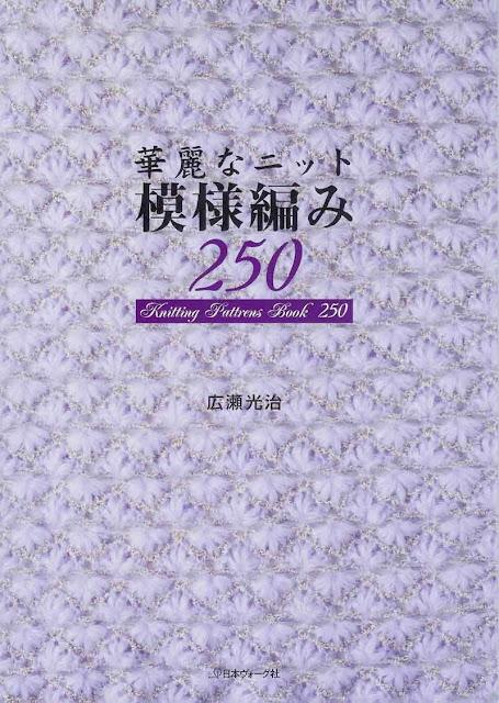 Revista 250 Puntos para Tejer