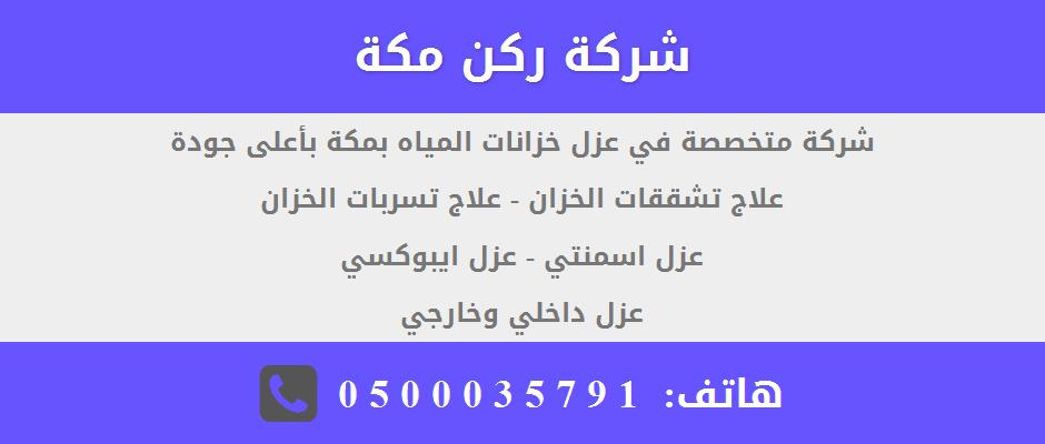 شركة عزل خزانات المياه بمكة شركة ركن مكة للنظافة