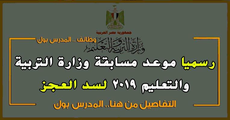 رسميا موعد مسابقة وزارة التربية والتعليم 2019 لسد العجز