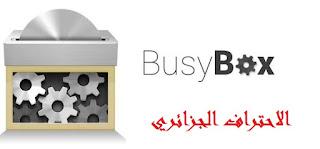 busybox pro v62 , تحميل برنامج BusyBox pro v62 افضل تطبيقات الروت,
