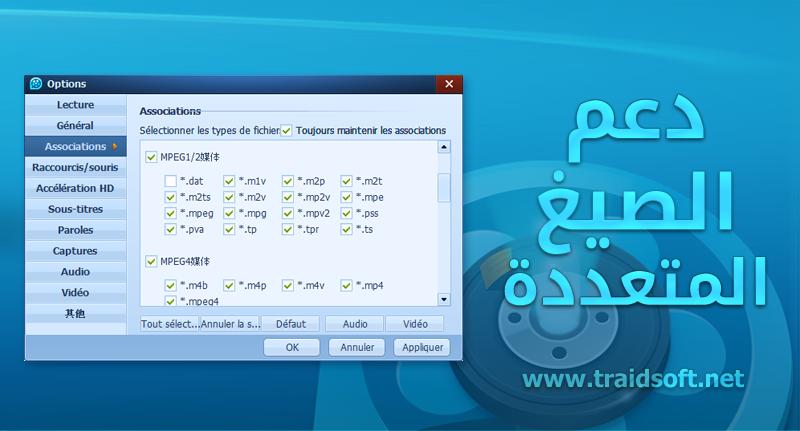 تحميل برنامج كيو كيو بلاير عربي