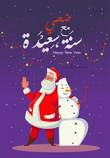 اكتب اسمك على بابا نويل 2020 سنة سعيدة مع ضحي