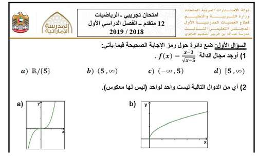 اختبار تجريبي رياضيات للصف الثاني عشر المتقدم الفصل الدراسي الأول - موقع التعليم فى الإمارات