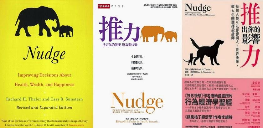 Nudge 助推的各種版本
