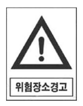 위험장소 경고