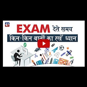 Exam देते समय किन - किन बातो का रखे ध्यान | Must Watch