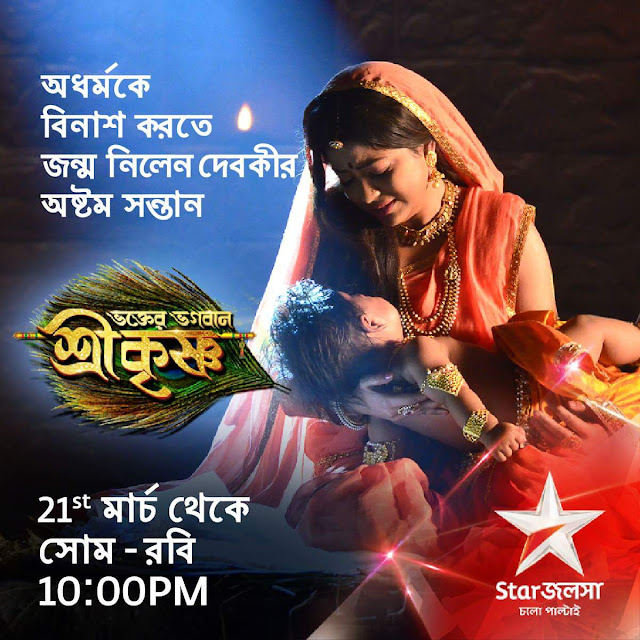'Bhaktar Bhagawan Shri Krishna' Star Jalsha Upcoming Tv Serial Wiki Plot,Cast,Promo,Timing,Title Song,Pics