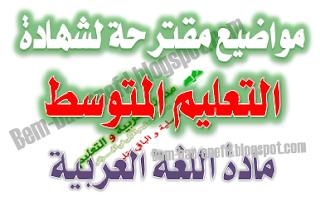 مواضيع مقترحة في اللغة العربية لشهادة التعليم المتوسط 2016
