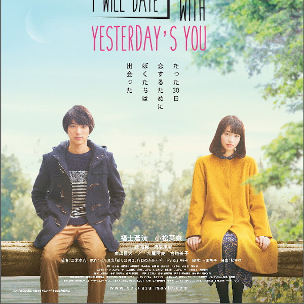Movie Review : Tommorow I Will Date With Yesterday's You