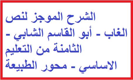 الشرح الموجز لنص الغاب - أبو القاسم الشابي - الثامنة من التعليم الاساسي -  محور الطبيعة   djo-edu-onec 2020 dz