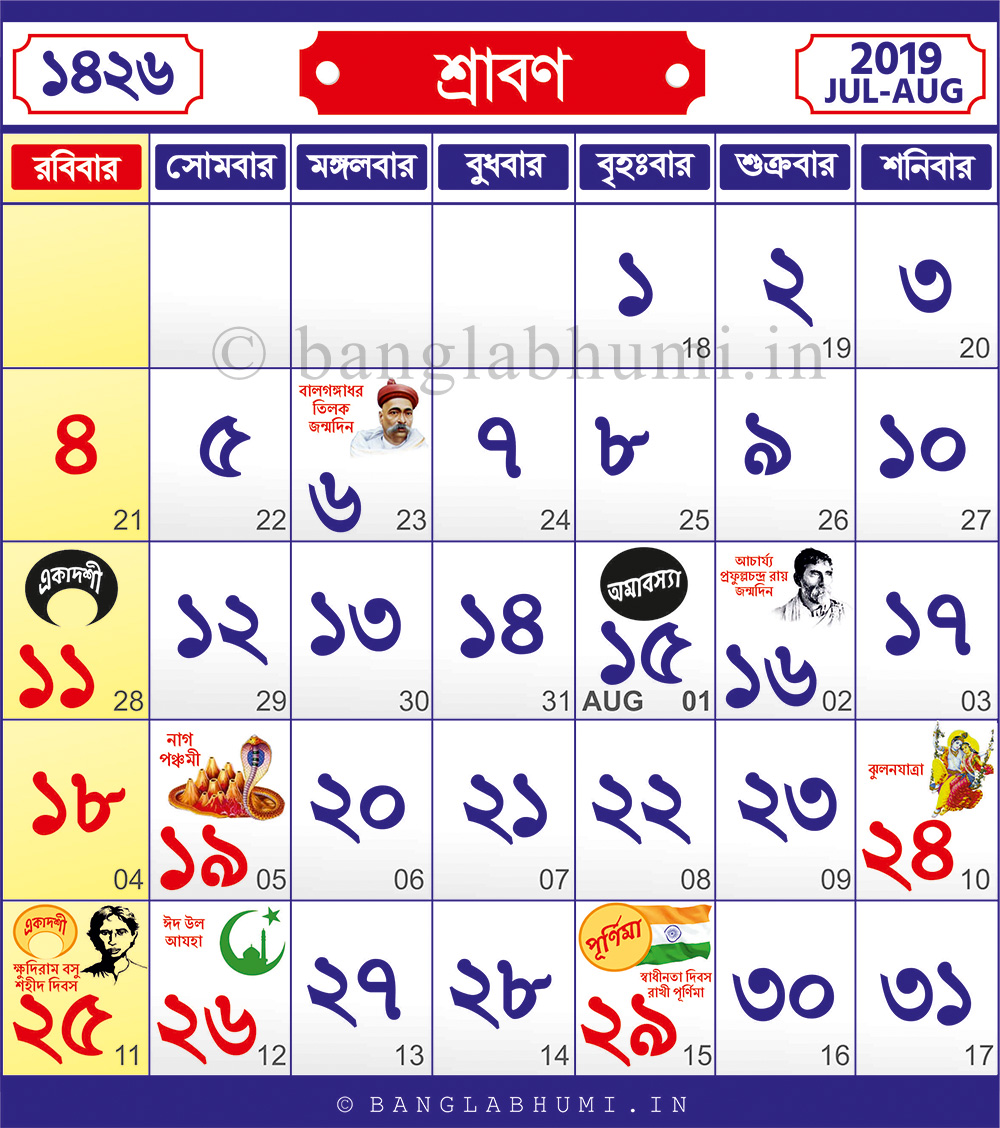 1426 Shraban : 18 July 2019 - 18 August 2019 : 1426 Bengali Calendar
