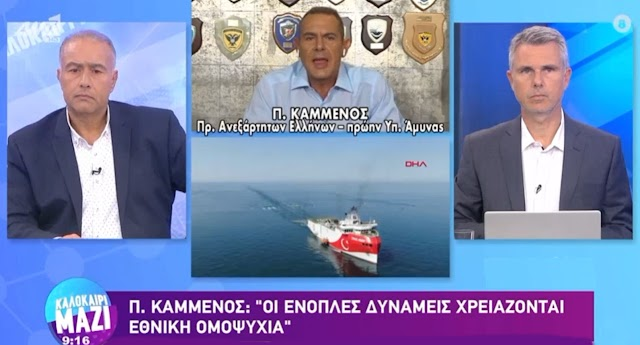 Παρέμβαση Καμμένου στον ΑΝΤ1: O δικτάτορας Ερντογάν επιδιώκει θερμό επεισόδιο με την Ελλάδα (BINTEO)