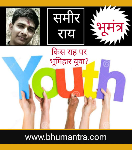 bhumihar youth