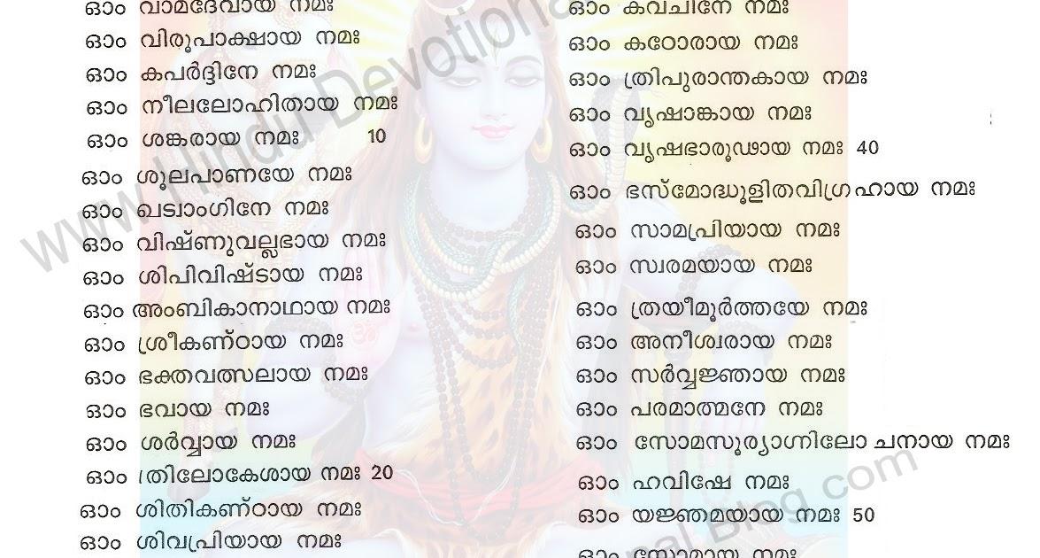Shiva 108 Ashtottara Shatanamavali Malayalam Lyrics   Hindu