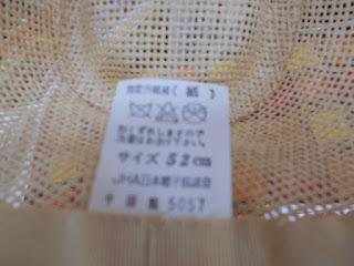 中古品のプレーンの麦わら帽子52㎝、品質タグです。