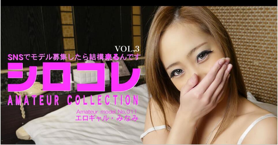 UNCENSORED Asiatengoku 0773 SNSでモデル募集したら結構来るんです シロコレ AMATEUR COLLECTION MINAMI VOL3 / 鈴原みなみ, AV uncensored