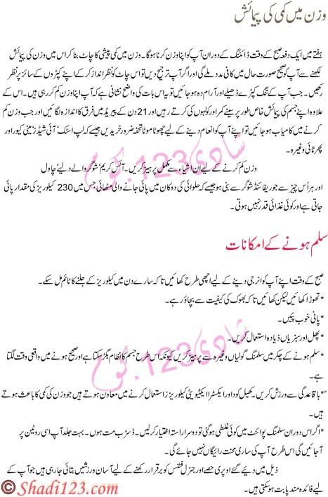 Quick Weight Loss Tips Urdu