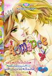 การ์ตูน Romance เล่ม 248