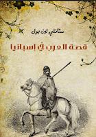 تحميل كتاب قصة العرب في اسبانيا pdf