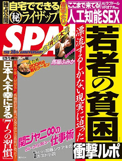 [雑誌] 週刊SPA! 2016 06 28号, manga, download, free
