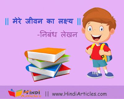 मेरा जीवन का लक्ष्य - hindiarticles.com