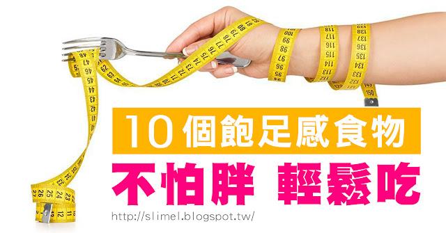 6天的年假,大部分的人年節期間餐餐不忌口,大吃大喝,年後平均體重上升2至3公斤,小腹便便的!專家表示,由於脂肪剛囤積,年後馬上實施減重計畫,讓你快快減重。