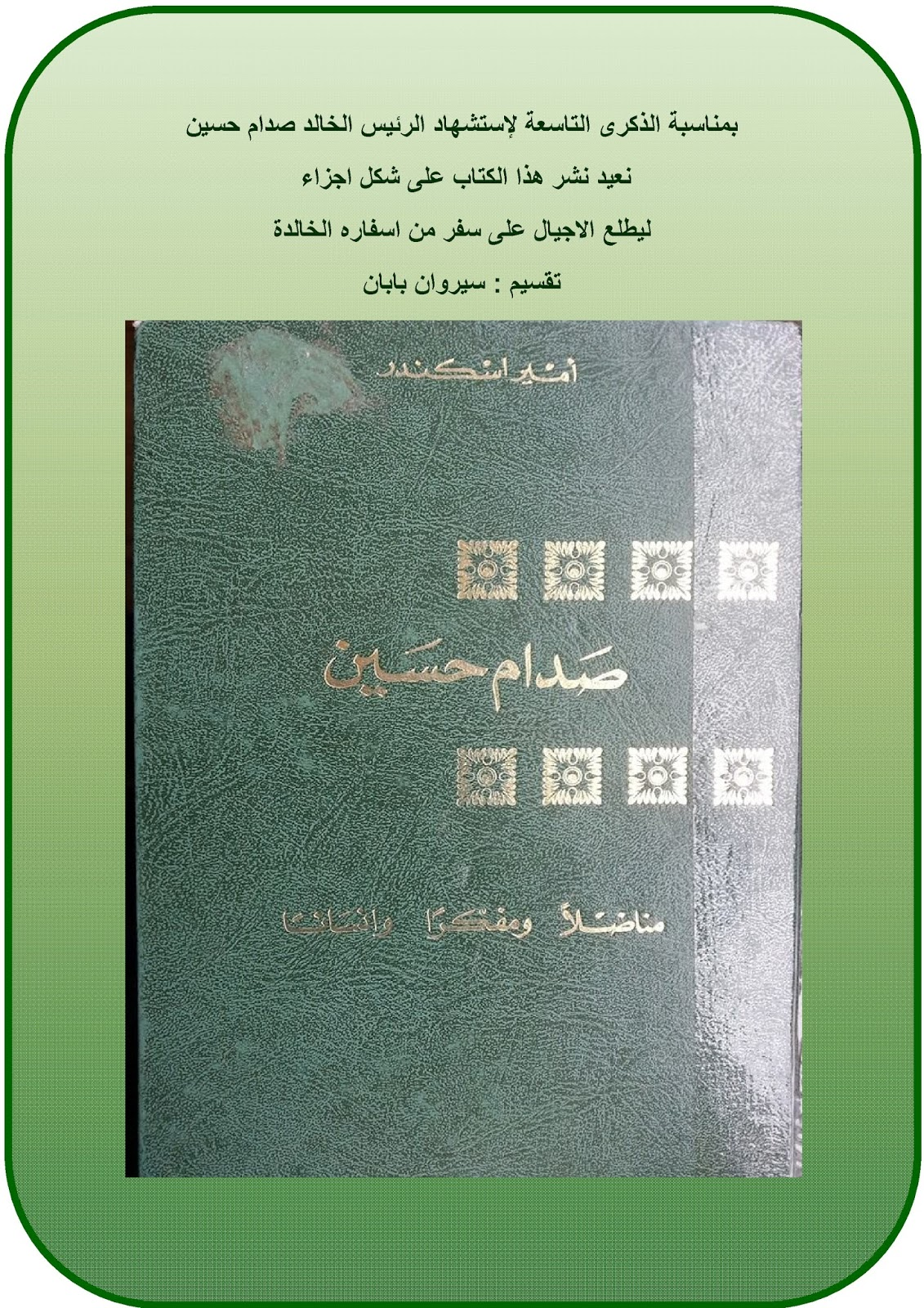 535cb8f96 صوت الثوار والاحرار في الامة العربية : كتاب صدام حسين ..مناضلا مفكرا ...