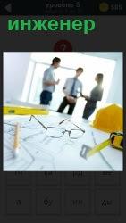 800 слов на столе чертеж и очки, инженеры ищут решение 5 уровень